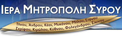 Ιερά Μητρόπολις Σύρου